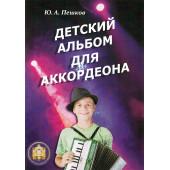 978-5-9438814-5-9 Детский альбом для аккордеона. Ю. А. Пешков, Издательский дом В.Катанского