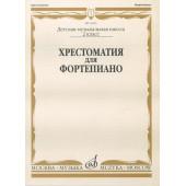 15905МИ Хрестоматия для фортепиано: 2-й класс ДМШ /Сост. И. Турусова, Издательство «Музыка»