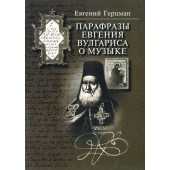 15836МИ Герцман Е. Парафразы Евгения Вулгариса о музыке, издательство «Музыка»