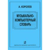 Королев А. Музыкально-компьютерный словарь, издательство «Композитор»