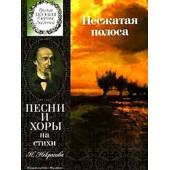 15862МИ Несжатая полоса. Песни и хоры на стихи Н. Некрасова, издательство «Музыка»