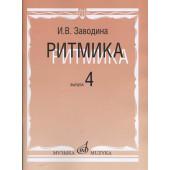15311МИ Заводина И. Ритмика: Методическое пособие. Вып 4, издательство «Музыка»