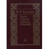 17273МИ Балакирев М. Полное собрание духовных сочинений, издательство «Музыка»