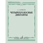 17589МИ Борисов С. Четырехголосные диктанты, издательство «Музыка»