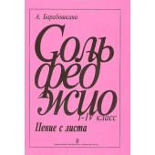 Барабошкина А. Сольфеджио. Пение с листа 1-4 кл., издательство «Композитор»