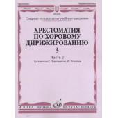 16632МИ Хрестоматия по хоровому дирижированию. Вып. 3. Ч. 2, издательство «Музыка»