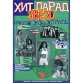 5-94388-066-6 Хит-парад звёзд Российской эстрады для аккордеона, Издательский дом В.Катанского
