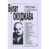 Окуджава Б. Песни в сопровождении гитары. С текстами и цифровкой, издательство «Композитор»