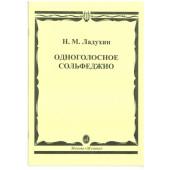 02700МИ Ладухин Н.М. Одноголосное сольфеджио, Издательство «Музыка»