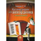 5-94388-113-1 Композиции для аккордеона с фонограммой + CD, Издательский дом В.Катанского