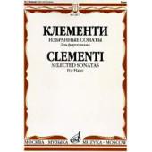 14877МИ Клементи М. Избранные сонаты. Для фортепиано, Издательство «Музыка»