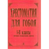 Хрестоматия для гобоя,1-2кл.ДМШ, Боровецкая Г., издательство «Композитор»