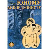 5-94388-064-X Юному аккордеонисту, Издательский дом В.Катанского