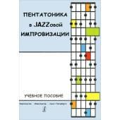 Мыльникова Е. Пентатоника в Jazzовой импровизации. Учебное пособие, издательство «Композитор»