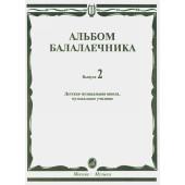 16061МИ Альбом балалаечника: Вып. 2: ДМШ, музыкальное училище, издательство «Музыка» Москва