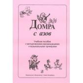 Домра с азов. Учебное пособие с метод. рекоменд. и муз. примерами, издательство «Композитор»