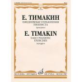16854МИ Тимакин Е.М. Ежедневные упражнения пианиста. Арпеджио, издательство «Музыка»