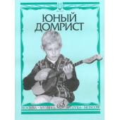 15571МИ Юный домрист /Сост. Н. Бурдыкина, Издательство «Музыка»