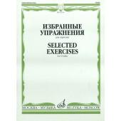 12214МИ Избранные упражнения: Для скрипки /Сост. Т. Ямпольский, Издательство «Музыка»