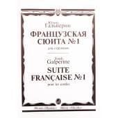 15699МИ Гальперин Ю.Е. Французская сюита № 1: Для струнных, издательство «Музыка»