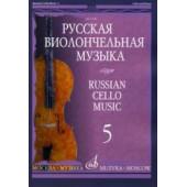 11508МИ Русская виолончельная музыка — 5. Для виолончели и фортепиано, Издательство «Музыка»