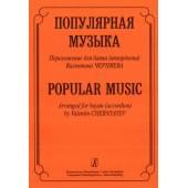Популярная музыка. Переложение для баяна (аккордеона), Издательство «Композитор»