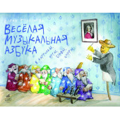 17107МИ Толкунова  Е.В. Веселая музыкальная азбука, Издательство «Музыка»