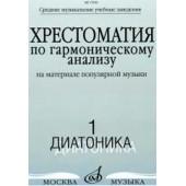 17039МИ Хрестоматия по гармоническому анализу. Часть1. Диатоника, Издательство «Музыка»