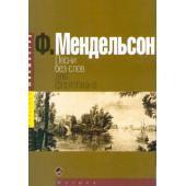 15380МИ Мендельсон Ф. Песни без слов. Для фортепиано, Издательство «Музыка»